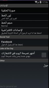 أقوال عثمان بن عفان 2016 apk screenshot