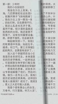 最新古言小说集 apk screenshot