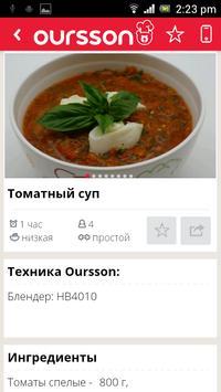 Рецепты от Орсика apk screenshot