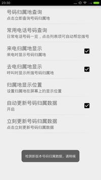 号码归属地 - 手机来电以及去电号码归属地查询与提示 apk screenshot