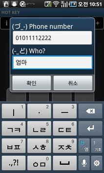 빠른 단축번호(hotkey) apk screenshot