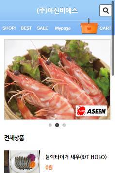 (주)아신비에스 - 새우의 명가 아신수산 apk screenshot