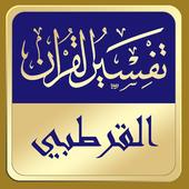 تفسير القرآن : القرطبي icon