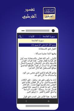 تفسير القرآن : القرطبي poster