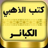 الكبائر icon