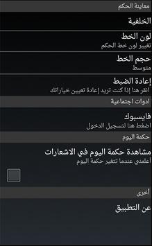 عن ابن القيم : مدارج السالكين apk screenshot
