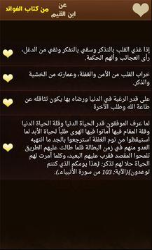 عن ابن القيم : الفوائد apk screenshot