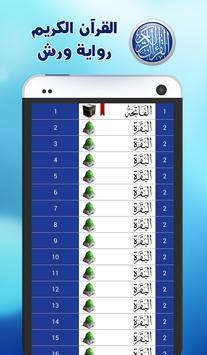 القرآن الكريم : رواية ورش apk screenshot