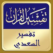 تفسير القرآن : تفسير السعدي icon