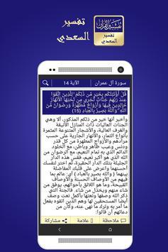 تفسير القرآن : تفسير السعدي apk screenshot