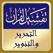 تفسير القرآن :التحرير والتنوير icon