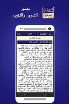 تفسير القرآن :التحرير والتنوير poster