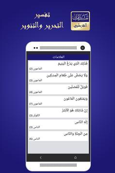 تفسير القرآن :التحرير والتنوير apk screenshot