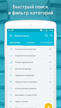 iKitapDYKENI apk screenshot