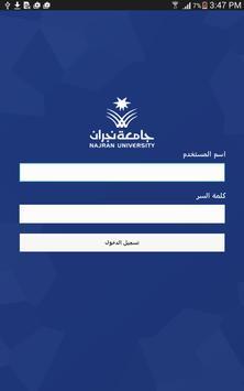 العبيكان الرقمية - نجران poster