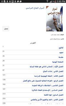 العبيكان الرقمية - نجران apk screenshot