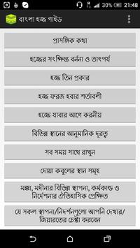 Shohoj Bangla Hajj Guide poster