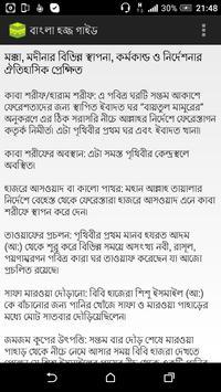 Shohoj Bangla Hajj Guide apk screenshot
