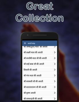Aarti Sangrah (Hindi) poster