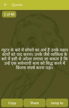 Albert Einstein Quotes Hindi apk screenshot