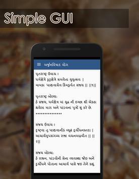 Bhagvat Gita Gujarati apk screenshot