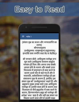 Bhagavat Gita Hindi apk screenshot