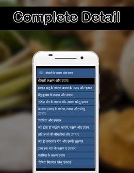 1500 Bimari Lakshan And Upay apk screenshot