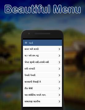 Gujarati Bal Varta poster