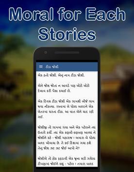 Gujarati Bal Varta apk screenshot