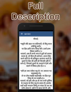 Complete Ramayan Hindi apk screenshot
