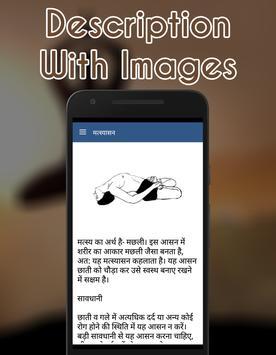 Yogason In Hindi apk screenshot