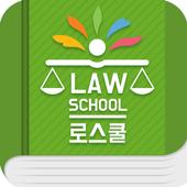 로스쿨 스마트 법전 (민사법 편) icon
