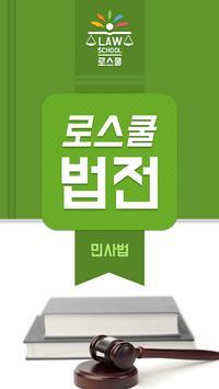 로스쿨 스마트 법전 (민사법 편) poster