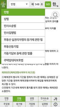로스쿨 스마트 법전 (민사법 편) apk screenshot