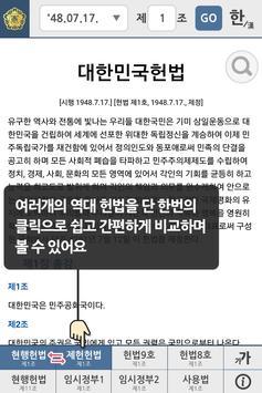 대한민국 SMART 헌법 apk screenshot