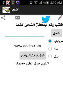 اشحن apk screenshot