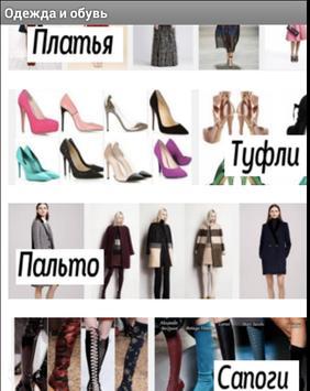 Одежда и обувь apk screenshot