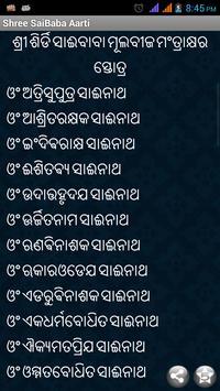 Shree Saibaba Aarti In Odia apk screenshot