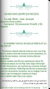 Одоби Оиладорӣ дар Ислом apk screenshot
