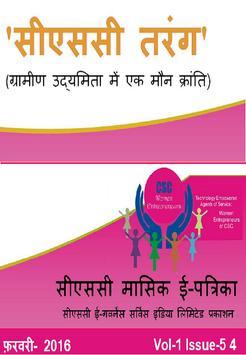 CSC Tarang Hindi (February) poster
