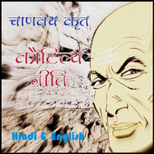 Kautilya Niti Hindi & English icon