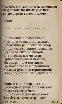 Пушкин - Бахчисарайский фонтан apk screenshot