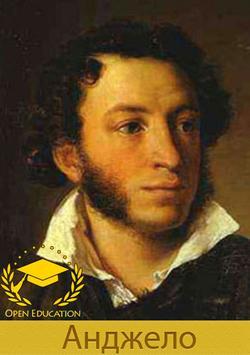 Пушкин А.С. - Анджело poster