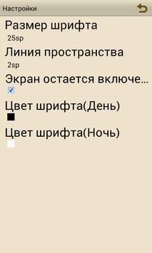 Пушкин А.С. - Анджело apk screenshot