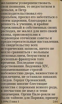 Пушкин - Арап Петра Великого poster