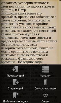 Пушкин - Арап Петра Великого apk screenshot
