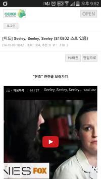외방 커뮤니티 apk screenshot