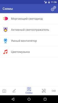 Электроник Lite apk screenshot