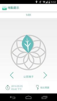 Seed apk screenshot