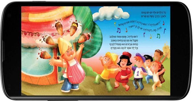 ראש גלידה סיפורי ילדים מומלצים poster